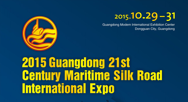 2015 Guangdong 21st Century Maritime Silk Road International Expo